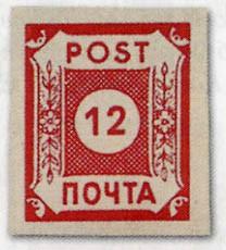 SBZ Ost-Sa. MiNr. 41 **