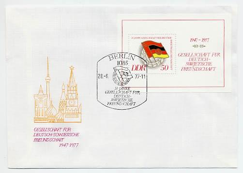 DDR FDC Bl. 47 MiNr. 2235 Deut. -Sowj. Freundschaft (DSF)